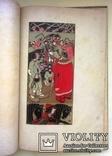 1935 Конек горбунок П.Ершов рис.худ. Е.А.Крутикова
