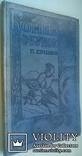 1935  Конек горбунок  П.Ершов рис.худ. Е.А.Крутикова, фото №4