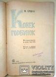 1935  Конек горбунок  П.Ершов рис.худ. Е.А.Крутикова, фото №5