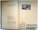 1935  Конек горбунок  П.Ершов рис.худ. Е.А.Крутикова, фото №8