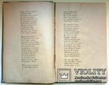 1935  Конек горбунок  П.Ершов рис.худ. Е.А.Крутикова, фото №12
