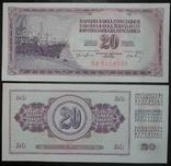 Югославия 20 1974 UNC