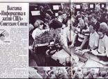 Журнал АМЕРИКА - октябрь 1987 г. Тема номера: Олимпийская надежда и информатика в США, фото №5