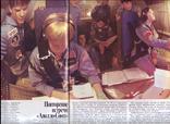 Журнал АМЕРИКА - октябрь 1987 г. Тема номера: Олимпийская надежда и информатика в США, фото №10