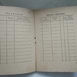 1964г, Санаторная книжка МО, чистая, 13*9,5см, фото №4