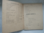 1964г, Санаторная книжка МО, чистая, 13*9,5см, фото №5