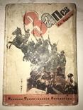 1931 Запев Обложка Авангард