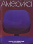 Журнал АМЕРИКА - май 1987 г. Тема номера: Промышленный дизайн в США