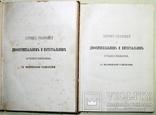 1868  Сборник упражнений в ДИФФЕРЕНЦИАЛЬНОМ И ИНТЕГРАЛЬНОМ счислении.  Хмыров И., фото №7