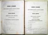 1868  Сборник упражнений в ДИФФЕРЕНЦИАЛЬНОМ И ИНТЕГРАЛЬНОМ счислении.  Хмыров И., фото №11
