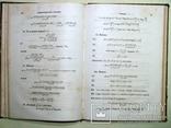 1868  Сборник упражнений в ДИФФЕРЕНЦИАЛЬНОМ И ИНТЕГРАЛЬНОМ счислении.  Хмыров И., фото №13