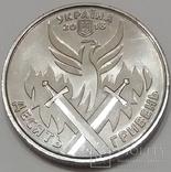 Україна 10 гривень, 2018 Збройні сили України - День українського добровольця