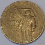 СРСР 1 рубль, 1967 50 років Радянської влади