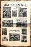 """Газета """"Одесские новости"""".18 июля 1909 года."""