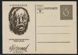 Рейх открытка Бисмарк, фото №2