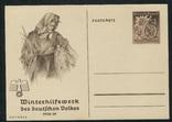Рейх открытка, фото №2