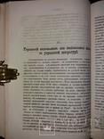 «Очерки исторіи украинской литературы XIX столѣтія, фото №10