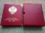 Альбом с футляром и с монетами периода правления Александр III