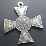 Георгиевский крест 1 степени Царская Россия (копия), фото №2