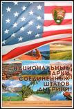 Капсульный альбом для монет серии Национальные парки США на 56 ячеек!, фото №2