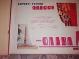 Альбом с фотографиями, вырезками и открытками. Одесса город Герой., фото №5
