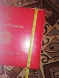 Альбом с фотографиями, вырезками и открытками. Одесса город Герой., фото №8