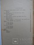 Нормативы расхода ткани на женскую верхнюю одежду, 1964 год, фото №12