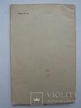 Нормативы расхода ткани на женскую верхнюю одежду, 1964 год, фото №13