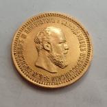 5 рублей 1890 г (А Г)