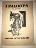 1929 Гравюра на дереве всего 1000 тираж