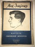 1928 Издание Академия Зощенко в суперобложке