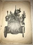 1929 Пожарники Соцреализма Фотомонтаж Эффектная книга