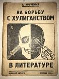 1926 Кручёных Клуцис Борьба с хулиганами в литературе