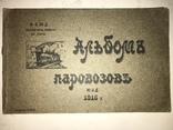 1916 Альбом Паровозов Юго-Западная Железная Дорога