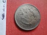 Китайская монета  копия    (S.7.9)~, фото №3