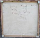 Картина Бойко П.Б. «Пісня про човен» 2010 р., фото №3