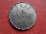 1 таль  провинция Кван-Шу  копия  (S.8.3), фото №2