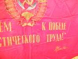 Знамя., фото №8