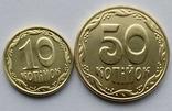 10 коп 2019 р. і 50 коп 2018 р. (обігові монети з ролів)