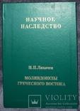 Моливдовулы Греческого востока.Тираж 2.5 тыс.экз.