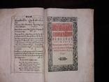 1666 «Меч духовний» Шедевр українського стародрукованого мистецтва photo 6