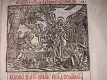 1666 «Меч духовний» Шедевр українського стародрукованого мистецтва photo 10