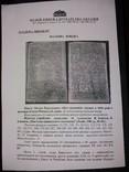 1666 «Меч духовний» Шедевр українського стародрукованого мистецтва photo 11