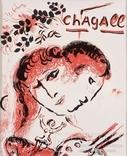 Цветная литография Марк Шагал Оригинал