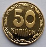 50 коп 2014 р. з річного набору (пруф) / тираж 10 тис. штук