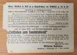 Немецкий документ времён 3 Рейха