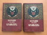 Два тома Государи из дома Романовых
