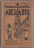 Емігрантська збірка антирадянських анекдотів з автографом упорядника О. Шило