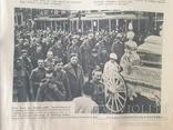 1917 г. Жертвы революции. Похороны 7ми казаков.