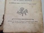 Летопись Иже святых отца нашего Димитрия , митрополита Ростовского 1784 г. photo 9
